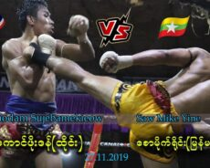 Saw Mike Yine(Myanmar) vs KaoPhoDam Sujebamekieow(Thai)